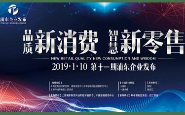 2019品质新消费 智慧新零售暨第十五届浦东企业发布