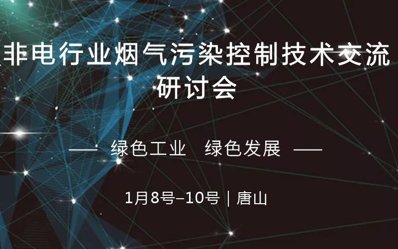 2019非电行业烟气污染控制技术交流研讨会(唐山)