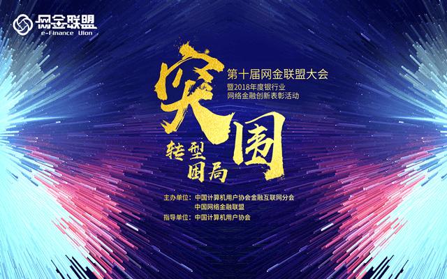 第十届网金联盟大会暨2018年度银行业网络金融创新表彰活动(2019.03.21北京)