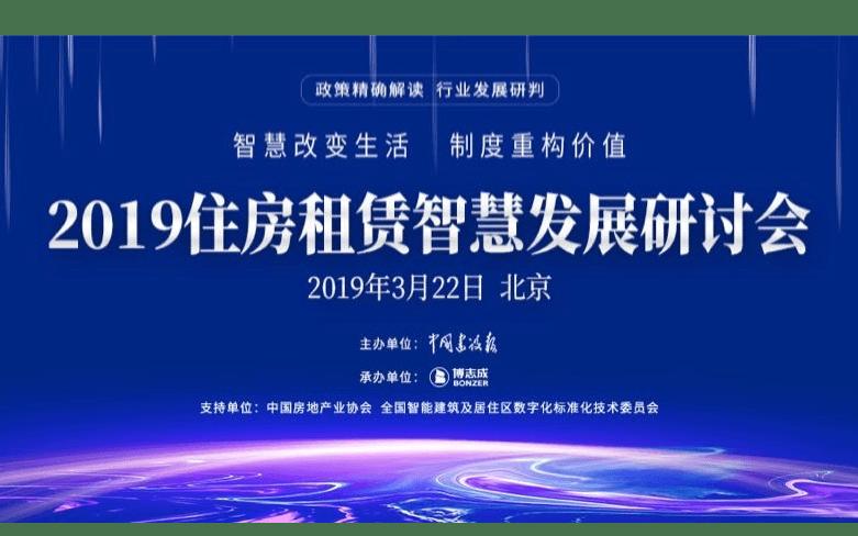 2019住房租赁智慧研讨会(北京)