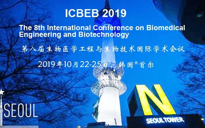 第八屆生物醫學工程與生物技術國際學術會議(ICBEB 2019 首爾)