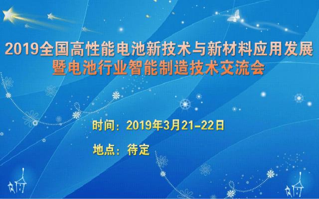 2019全国高性能电池新技术与新材料应用发展暨电池行业智能制造技术交流会