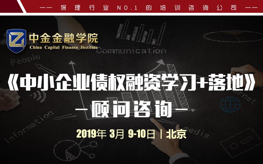 2019中小企业债权融资学习+落地顾问咨询(北京)