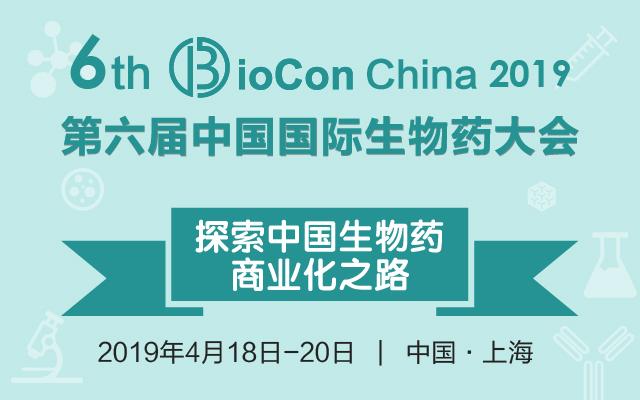 BioCon China 第六届中国国际生物药大会2019(上海)