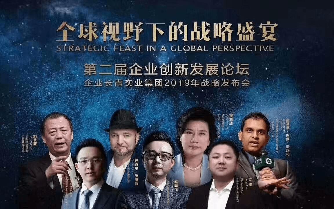 第二届企业创新发展论坛2019(青岛)