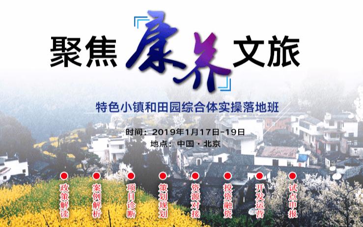 2019康养文旅特色小镇与田园综合体项目实操落地班(北京)