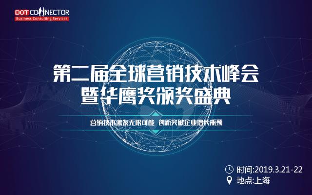 第二届全球营销技术峰会暨华鹰奖颁奖盛典2019(上海)