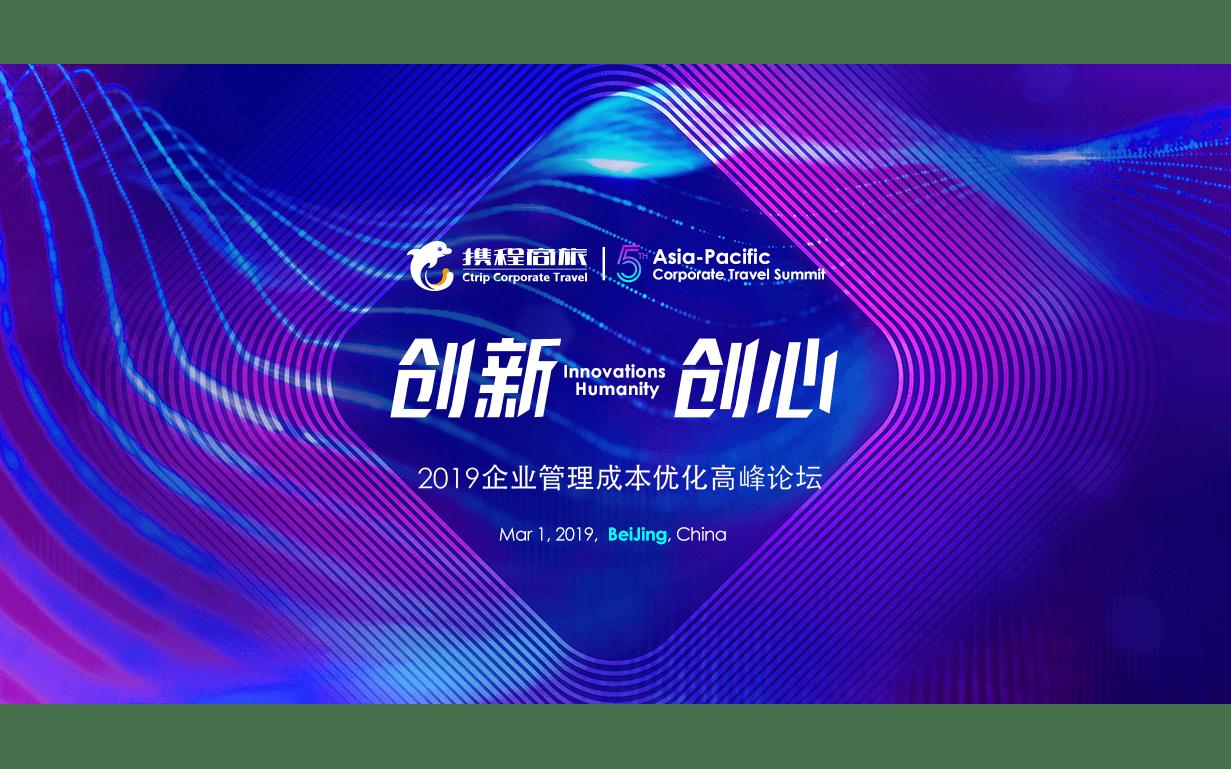 """2019携程商旅""""创新·创心""""企业管理成本优化论坛(北京)"""
