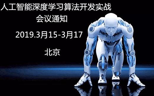 2019人工智能机器学习、深度学习算法开发实战会议(3月北京班)