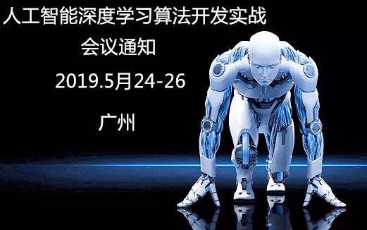 2019人工智能机器学习、深度学习算法开发实战会议(5月广州班)