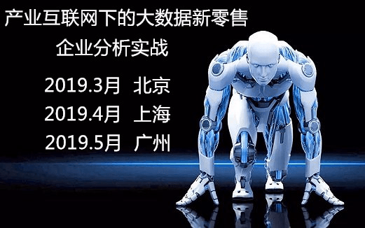 2019产业互联网下的大数据新零售企业分析实战会议(5月广州班)