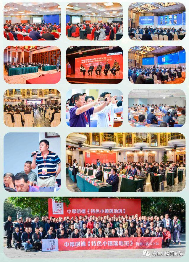 第37届乡村振兴战略项目实操落地班2019(4月北京班)