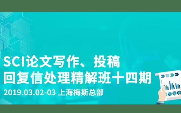 SCI论文写作、投稿、回复信处理精解班-第十四期上海班【2019.03.02-03】