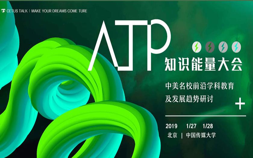 ATP大会-中美名校前沿学科教育及发展趋势研讨2019(北京)