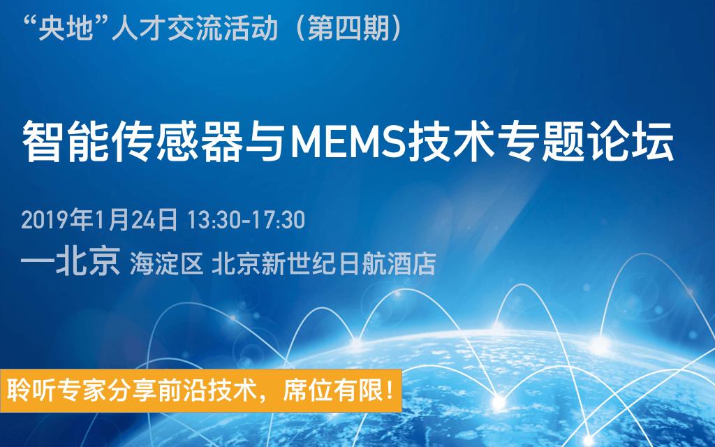 2019智能传感器与MEMS技术专题论坛(北京)