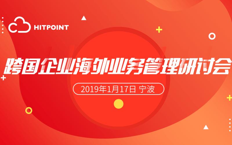 NetSuite跨国企业海外业务管理研讨会2019(宁波)