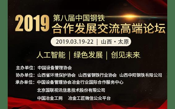 第八届中国钢铁合作发展交流高端论坛2019(太原)