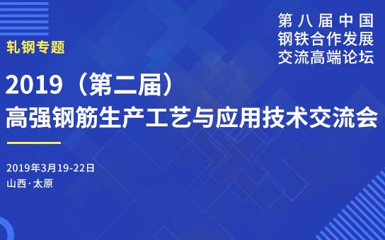 2019第二届高强钢筋生产工艺与应用技术交流会(太原)