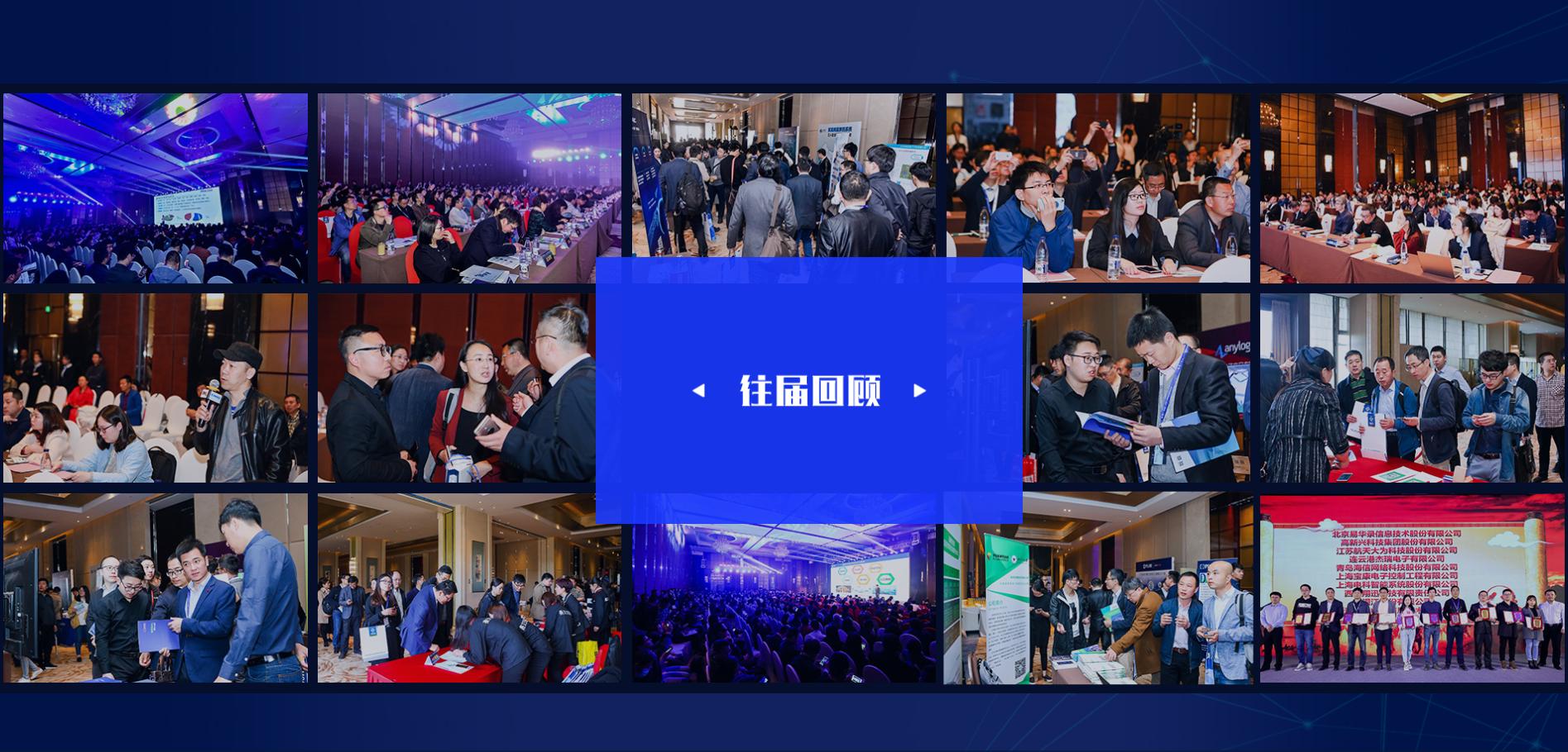 第八届(2019)中国智能交通市场年会-北京