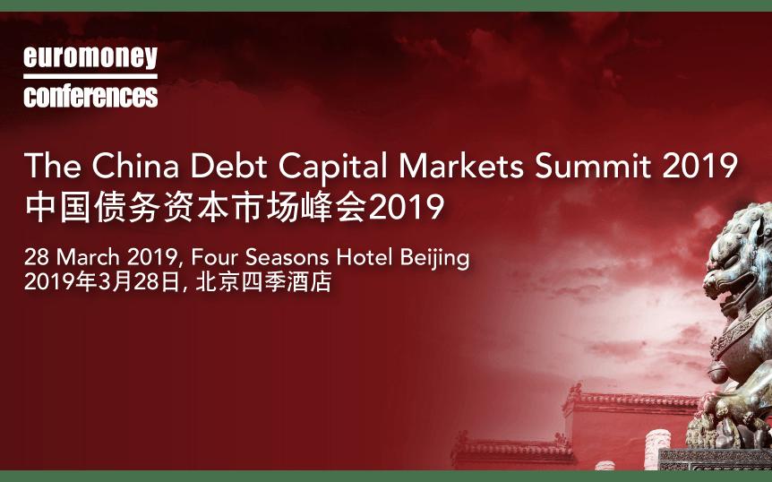 中国债务资本市场峰会2019(北京)