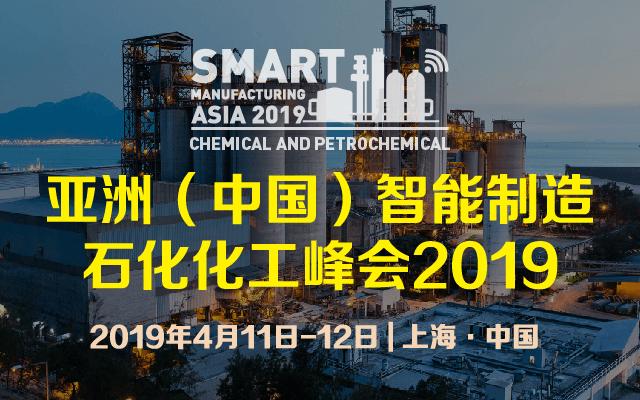 亚洲(中国)智能制造石化化工峰会2019|上海