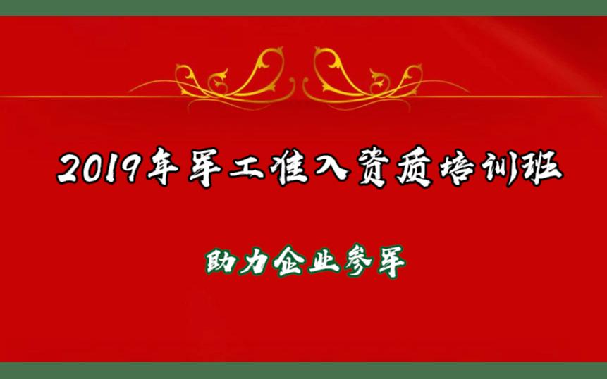 2019第四期军工市场准入资质申请流程及要求培训班(6月北京班)