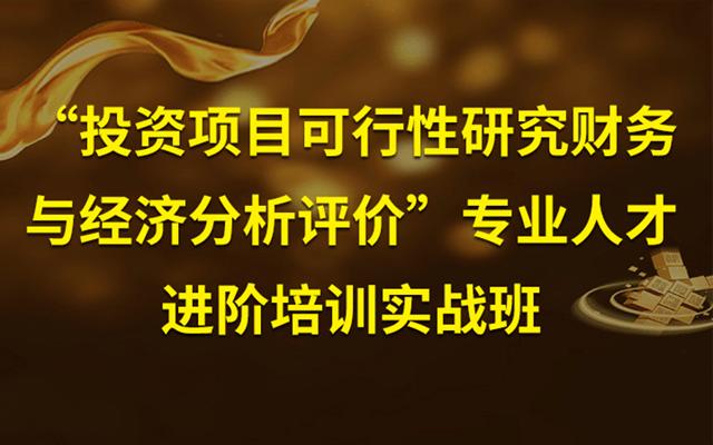 2019投资项目可行性研究财务与经济分析评价专业人才进阶培训实战班(1月北京班)