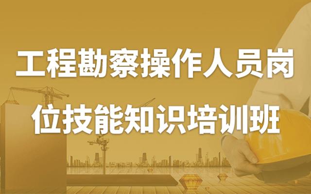 2019工程勘察操作人员岗位技能知识培训班(北京)