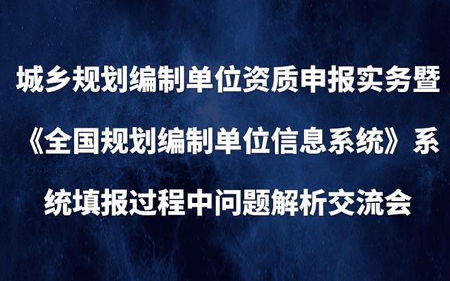 2019(深圳)城乡规划编制单位资质申报实务暨《全国规划编制单位信息系统》系统填报过程中问题解析交流会