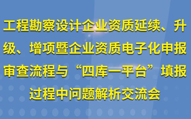 2019工程勘察设计企业资质延续、升级、增项暨企业资质电子化申报(4月成都班)