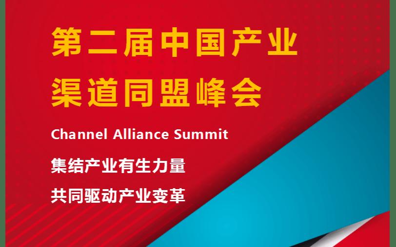 2019第二届中国产业渠道同盟峰会(北京)