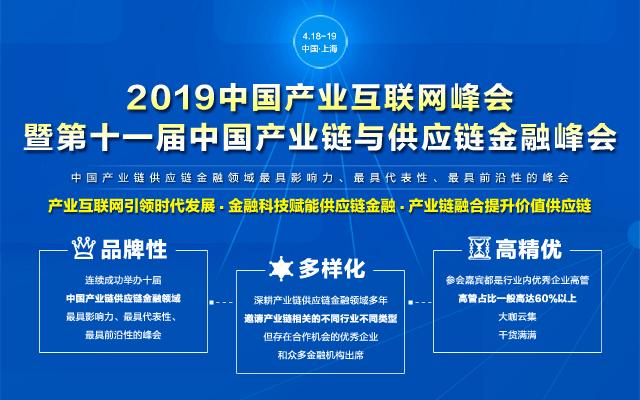 2019中国产业互联网峰会暨第十一届中国产业链与供应链金融峰会(上海)