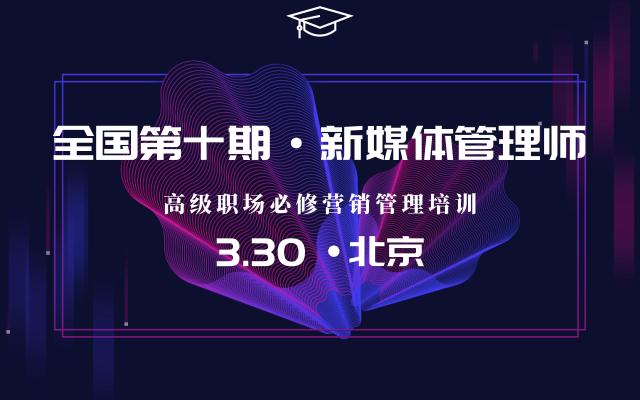 全国第10期新媒体管理师高级职场必修营销管理培训2019(3月北京班)