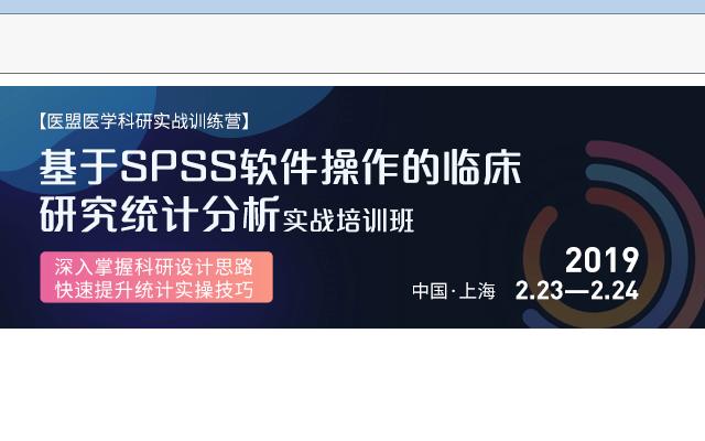2019基于SPSS软件操作的临床研究统计分析实战培训班(2月上海班)
