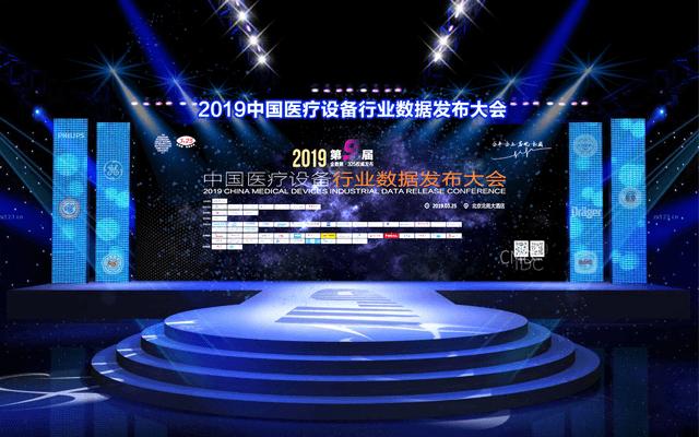2019第九届中国医疗设备行业数据发布大会(北京)
