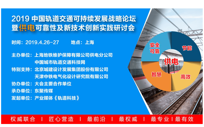 2019中国轨道交通可持续发展战略论坛暨供电可靠性及新技术创新实践研讨会(上海)