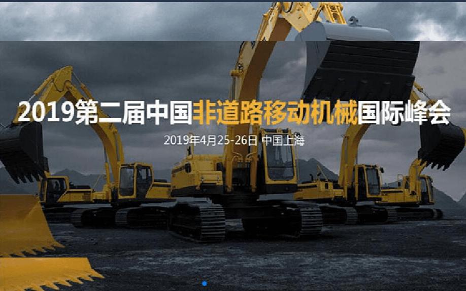 2019第二届中国非道路移动机械国际峰会(上海)