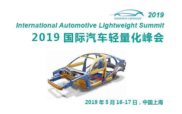 2019国际汽车轻量化峰会(上海)