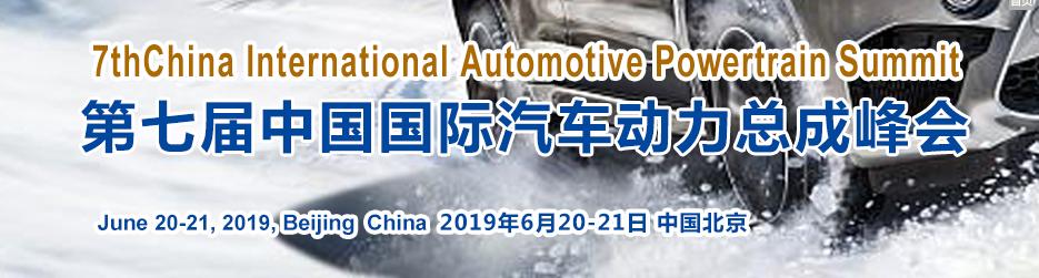 2019第七届中国国际汽车动力总成峰会(北京)