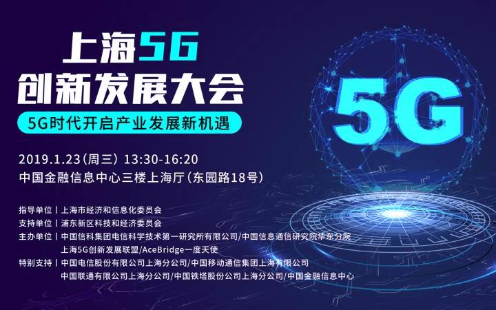 上海5G创新发展大会2019