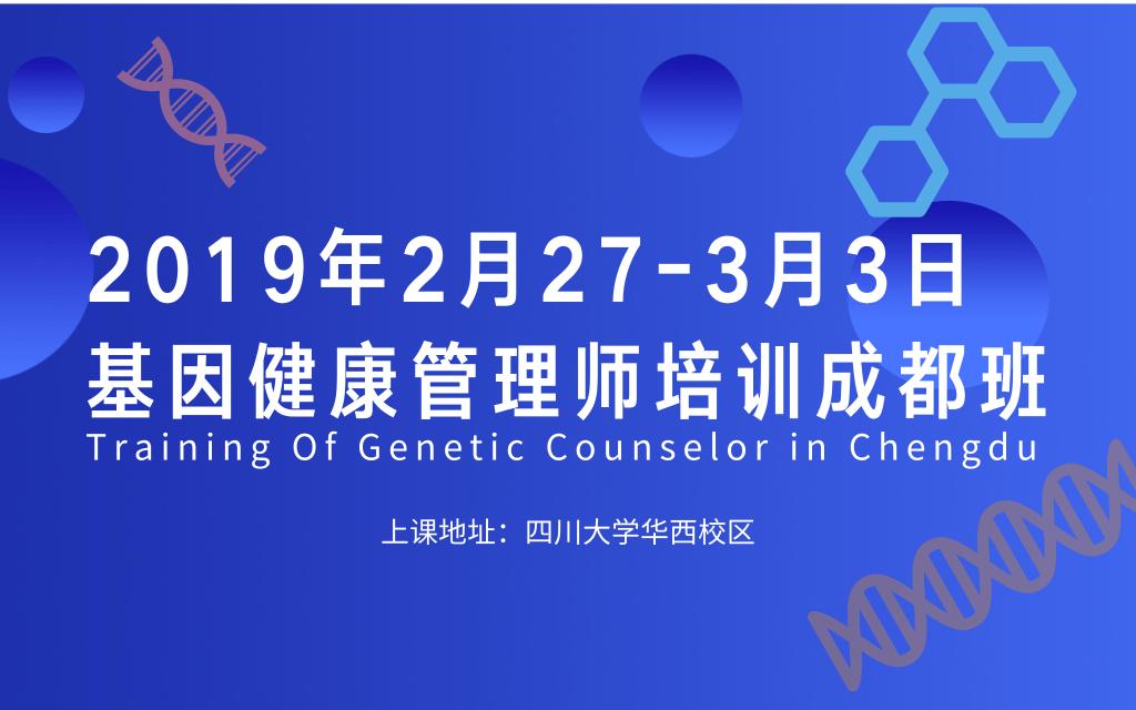 2019基因健康管理师培训成都班第二期
