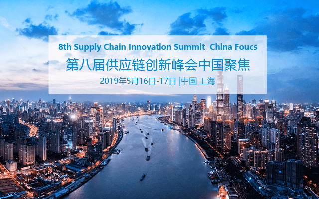 SCCN2019第八届供应链创新峰会中国聚焦(上海)