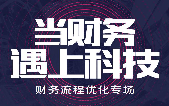 2019荃英荟当财务遇上科技沙龙-财务流程优化专?。ㄉ虾#?></a>                         </div>                          <a target=