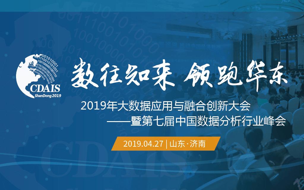 2019大数据应用与融合创新大会暨第七届中国数据分析行业峰会(济南)