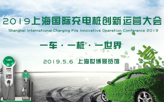 2019上海国际充电桩创新运营大会