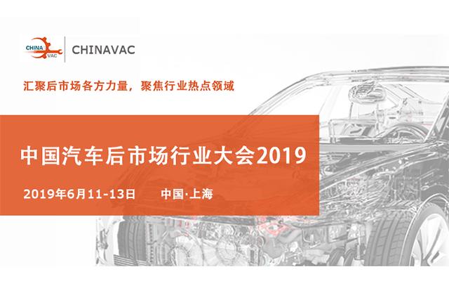 CHINAVAC2019中国汽车后市场行业大会(上海)