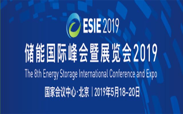 ESIE2019储能国际峰会暨展览会(北京)