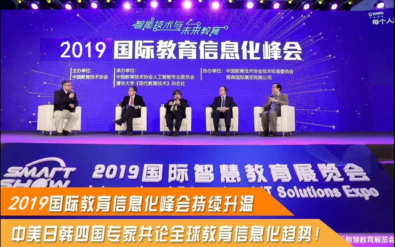 SmartShow2019國際教育信息化論壇(北京)