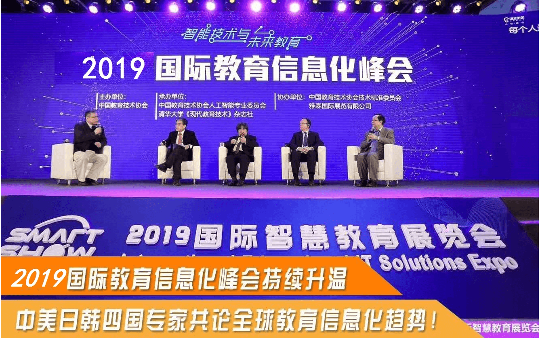 SmartShow2019国际11选511选5信息化论坛(北京)