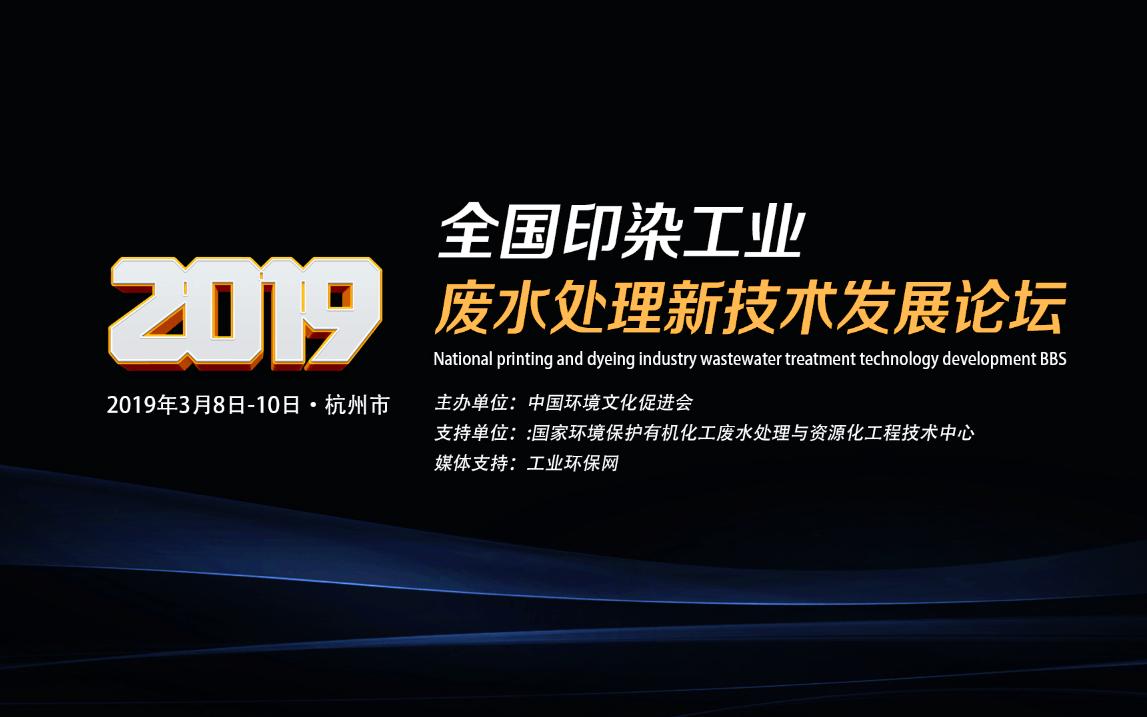 2019全国印染工业废水处理新技术发展论坛(杭州)